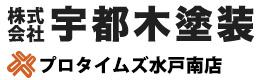 株式会社宇都木塗装|プロタイムズ水戸南店
