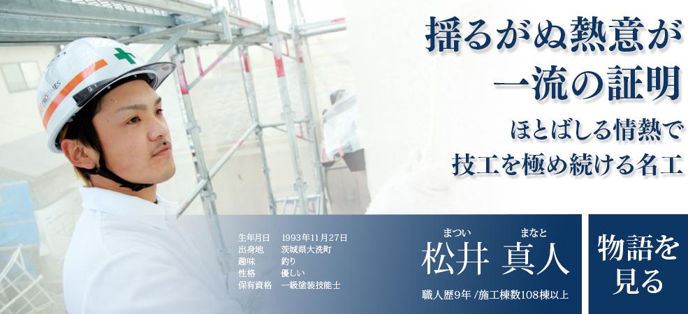 揺るがぬ熱意が一流の証明、ほとばしる情熱で技工を極め続ける名工「松井 真人」職人歴9年/施工棟数108棟以上