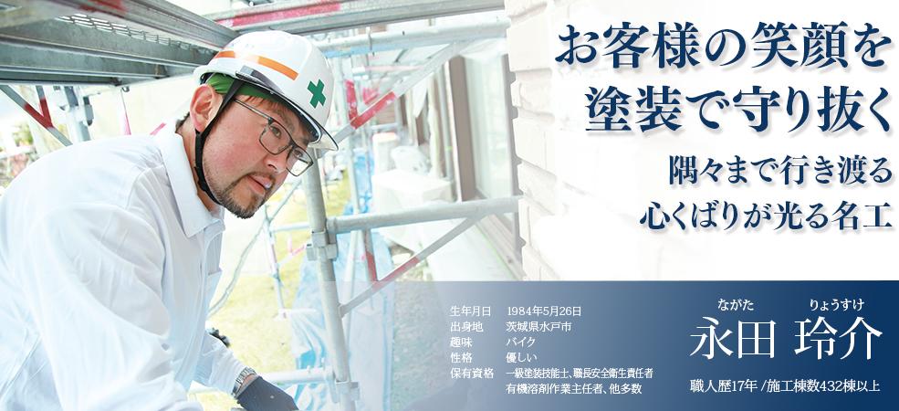 お客様の笑顔を塗装で守り抜く、隅々まで行き渡る心くばりが光る名工「永田 玲介」職人歴17年/施工棟数432棟以上