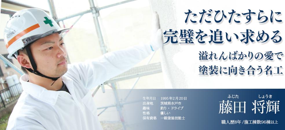 ただひたすらに完璧を追い求める、溢れんばかりの愛で塗装に向き合う名工「藤田 将輝」職人歴8年/施工棟数96棟以上
