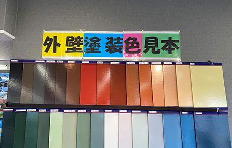 塗り上がりの色合いを見る