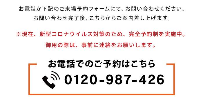 お電話でのご予約はこちら|お電話か下記のご来場予約フォームにてお問い合わせください。